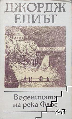 Воденицата на река Флос