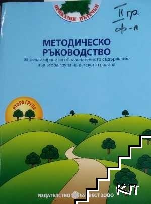 Методическо ръководство за реализиране на образователното съдържание във втора група на детската градина