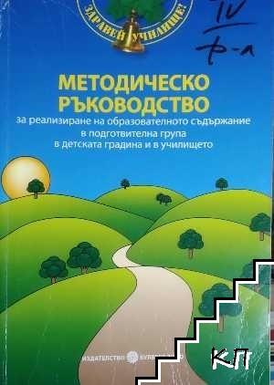 Методическо ръководство за реализиране на образователното съдържание в подготвителната група в детската градина и в училище