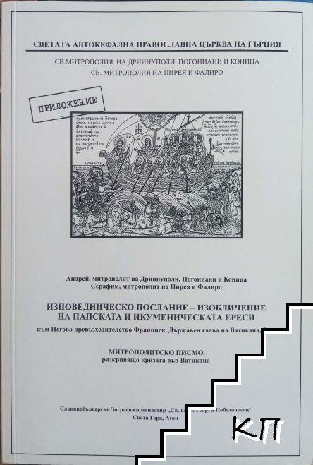 Изповеденческо послание - изобличение на папската и икуменическата ереси
