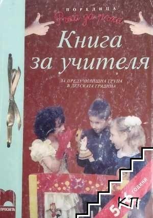 Книга за учителя за предучилищна група в детската градина