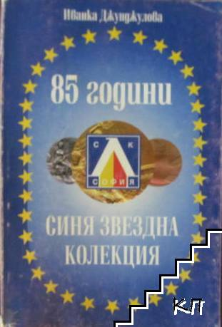 85 години синя звездна колекция
