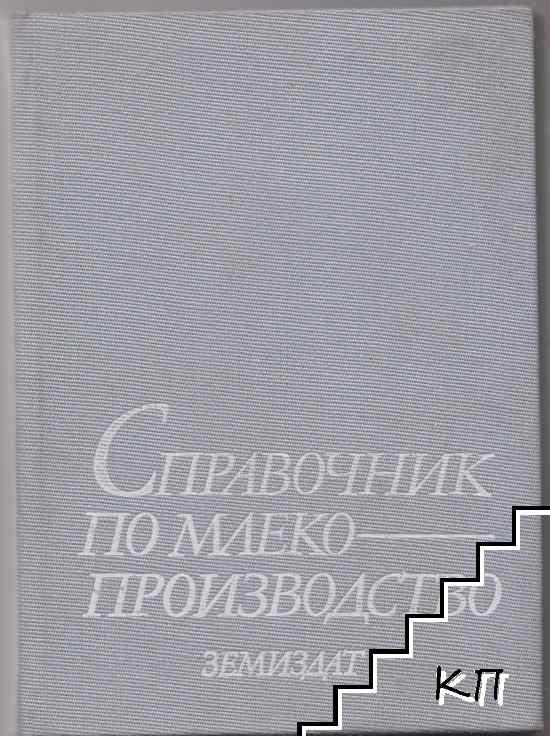 Справочник по млекопроизводство