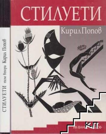 Стилуети. Книга 1-2
