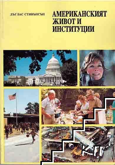 Американският живот и институции