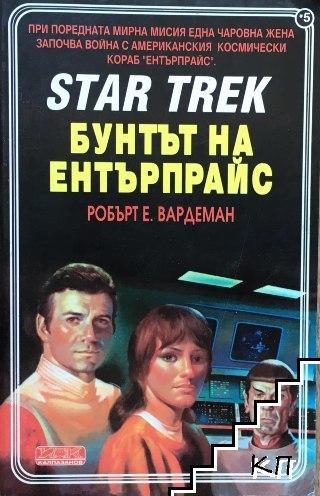 Star Trek. Книга 5: Бунтът на Ентърпрайс