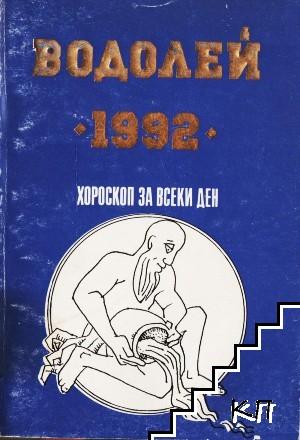 Хороскоп за всеки ден 1992: Водолей