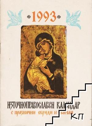 Източноправославен календар с празнични обряди и обичаи 1993