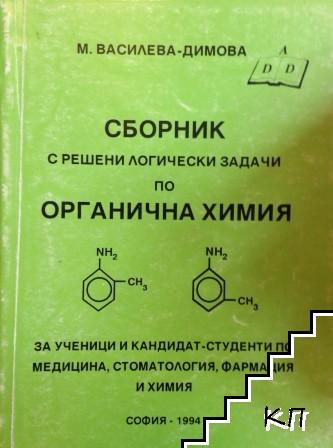 Сборник с решени логически задачи по органична химия