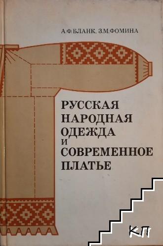Русская народная одежда и современное платье
