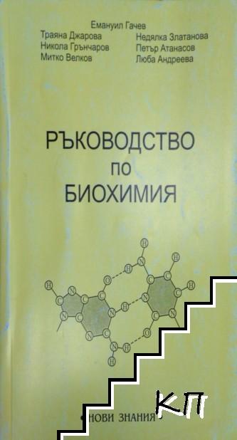 Ръководство по биохимия