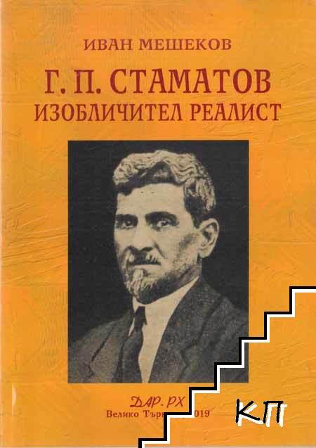 Г. П. Стаматов - от езичник до сатирик
