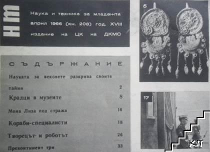Наука и техника за младежта. Бр. 4 / 1966