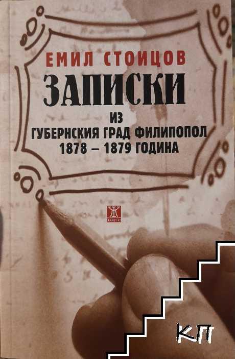 Записки из губернския град Филипопол 1878-1879 година
