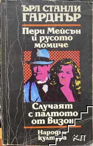 Пери Мейсън и русото момиче. Случаят с палтото от визон