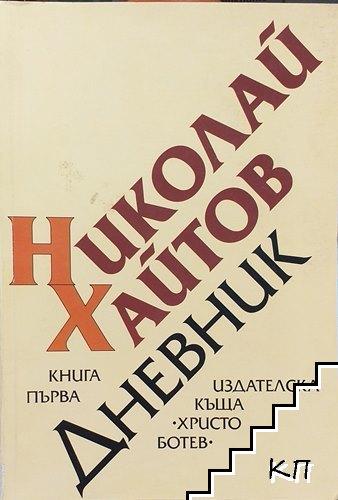 Дневник. Книга 1: 1954-1976