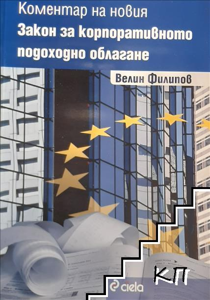 Коментар на новия Закон за корпоративното подоходно облагане