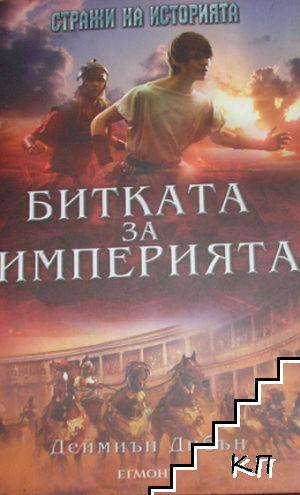 Стражи на историята. Книга 2: Битката за империята