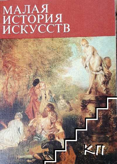 Малая история искусств. Искусство VIII века