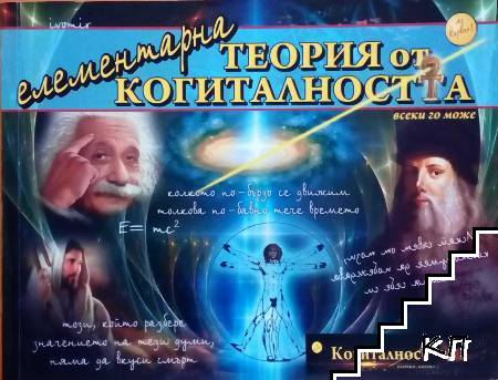 Елементарна теория от когиталността