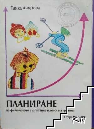 Планиране на физическото възпитание в детската градина