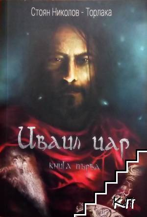 Иваил цар. Книга 1-2