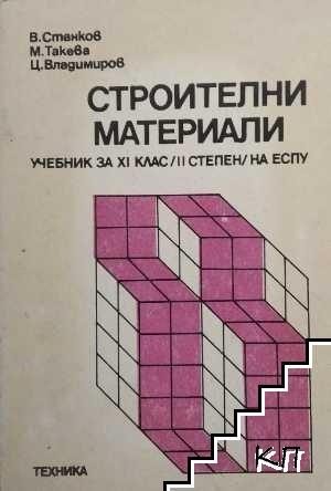 Строителни материали