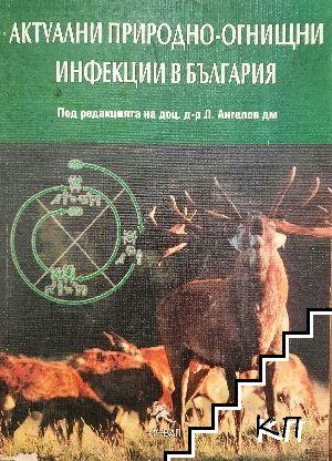 Актуални природно-огнищни инфекции в България