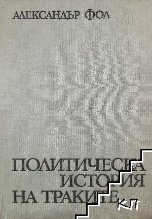 Политическа история на траките