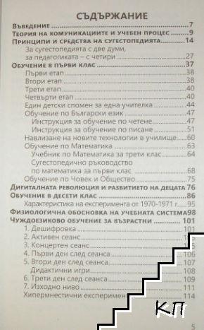 Сугестопедия за всеки родител и учител. Част 2 (Допълнителна снимка 2)