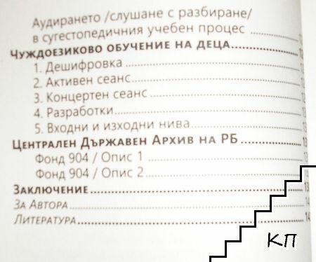Сугестопедия за всеки родител и учител. Част 2 (Допълнителна снимка 3)