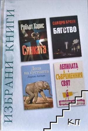 Избрани книги. Комплект от 2 книги