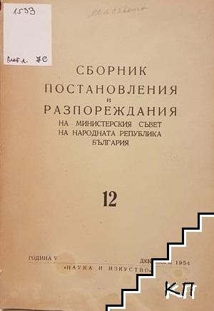 Сборник постановления и разпореждания на Министерския съвет на Народна република България. Книга 12