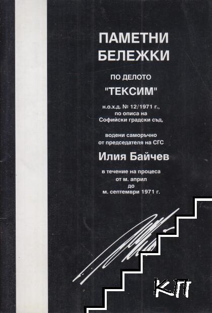 """Паметни бележки по делото """"Тексим"""""""