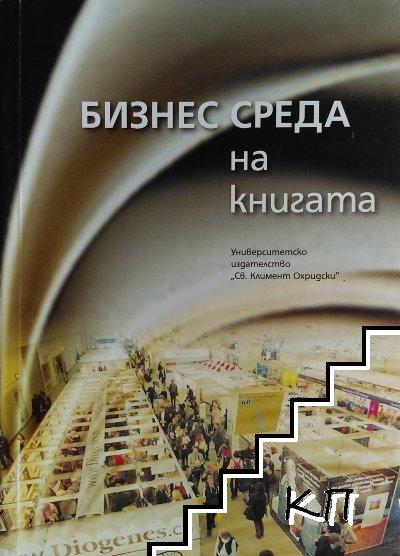 Бизнес среда на книгата