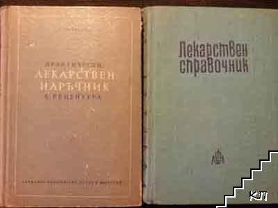 Практически лекарствен наръчник с рецептура / Лекарствен справочник