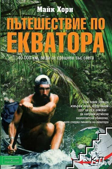 Пътешествие по Екватора
