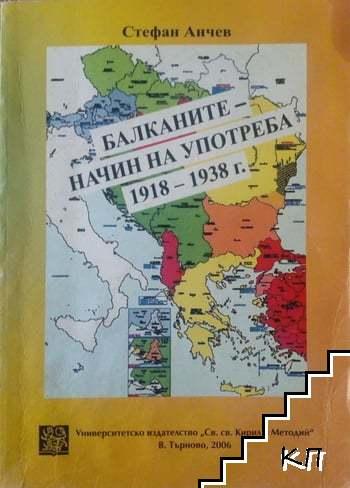 Балканите - начин на употреба: 1918-1938