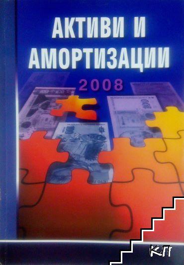 Активи и амортизации 2008
