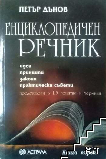 Енциклопедичен речник. Книга 1: А-П