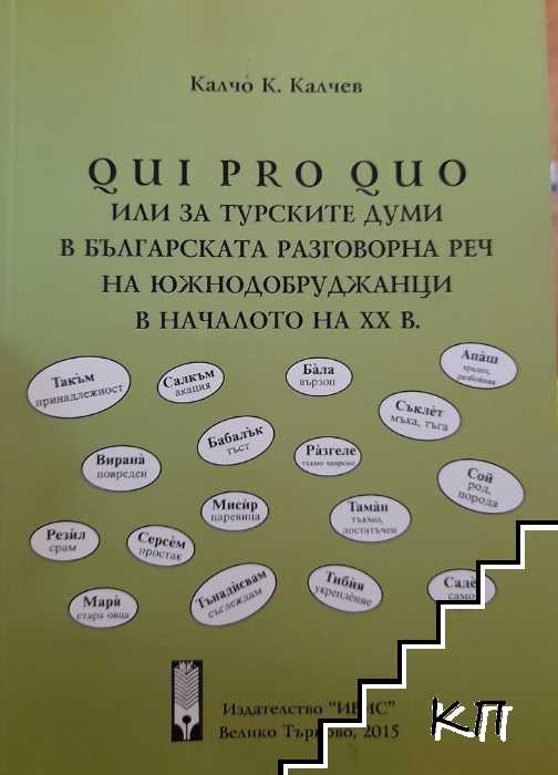 Qui pro quo или за турските думи в българската разговорна реч на южнодобруджанци в началото на XX в.
