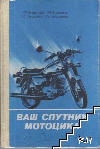 Ваш спутник мотоцикл