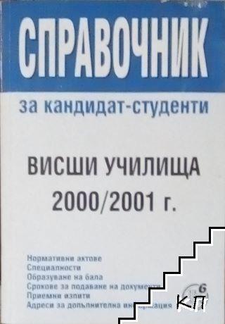 Справочник за кандидат-студенти 2000-2001 г.