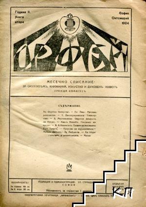 Орфей. Бр. 2 / 1923