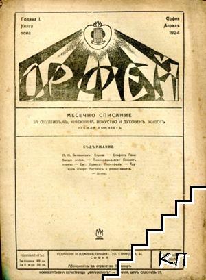 Орфей. Бр. 8 / 1924