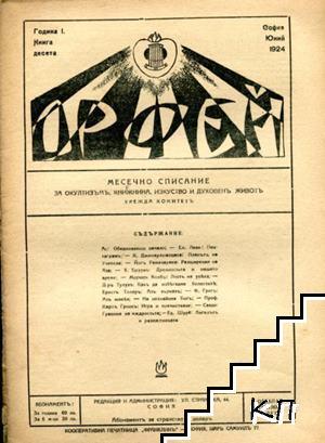 Орфей. Бр. 10 / 1924