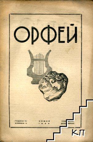 Орфей. Кн. 2 / 1936
