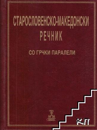 Старословенско-македонски речник