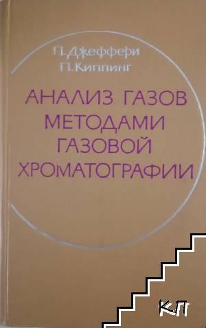 Анализ газов методами газовой хроматографии