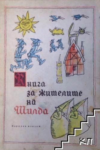 Книга за жителите на Шилда
